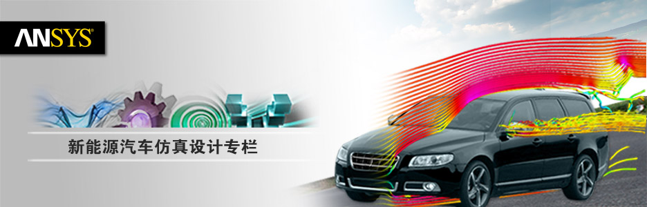 ANSYS China EV/HEV
